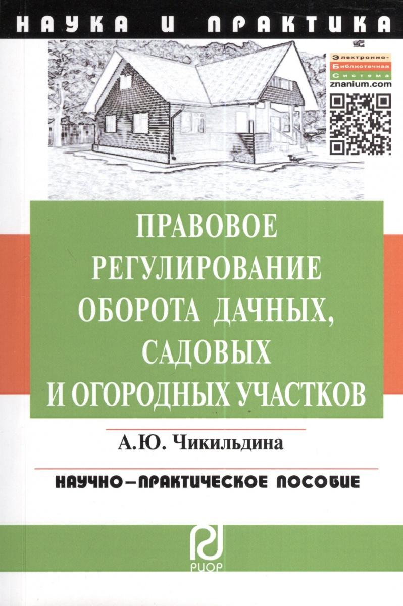 Чикильдина А. Правовое регулирование оборота дачных, садовых и огородных участков
