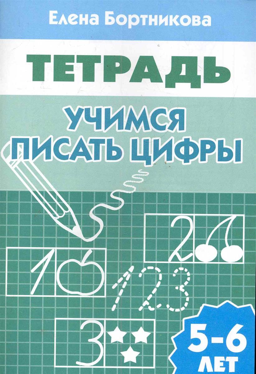 Бортникова Е. Учимся писать цифры ISBN: 9785978004427 макеева о учимся писать цифры