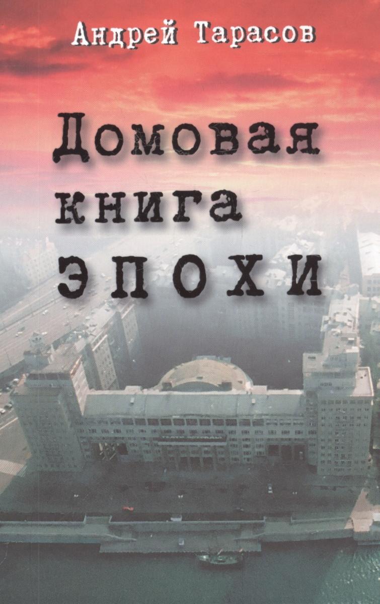 Тарасов А. Домовая книга эпохи