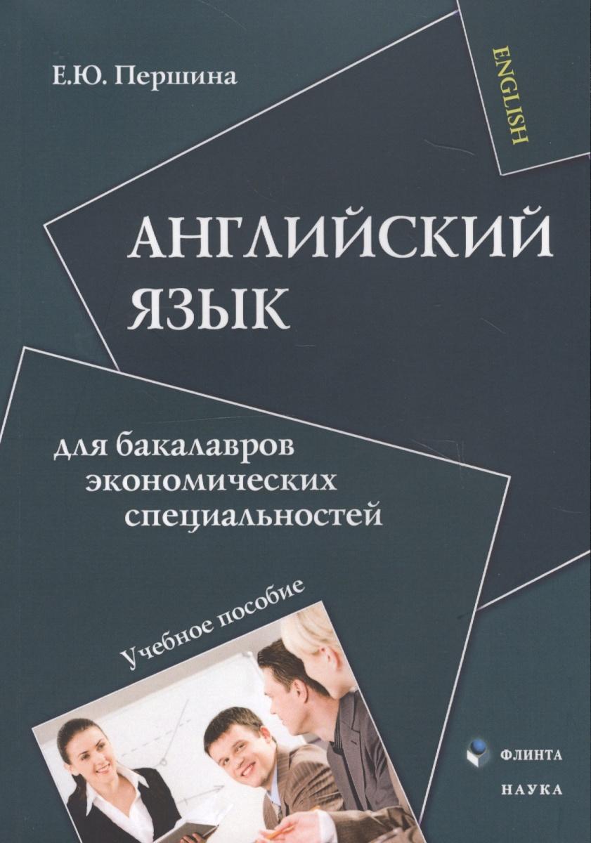 Першина Е. Английский язык для бакалавров экономических специальностей. Учебное пособие