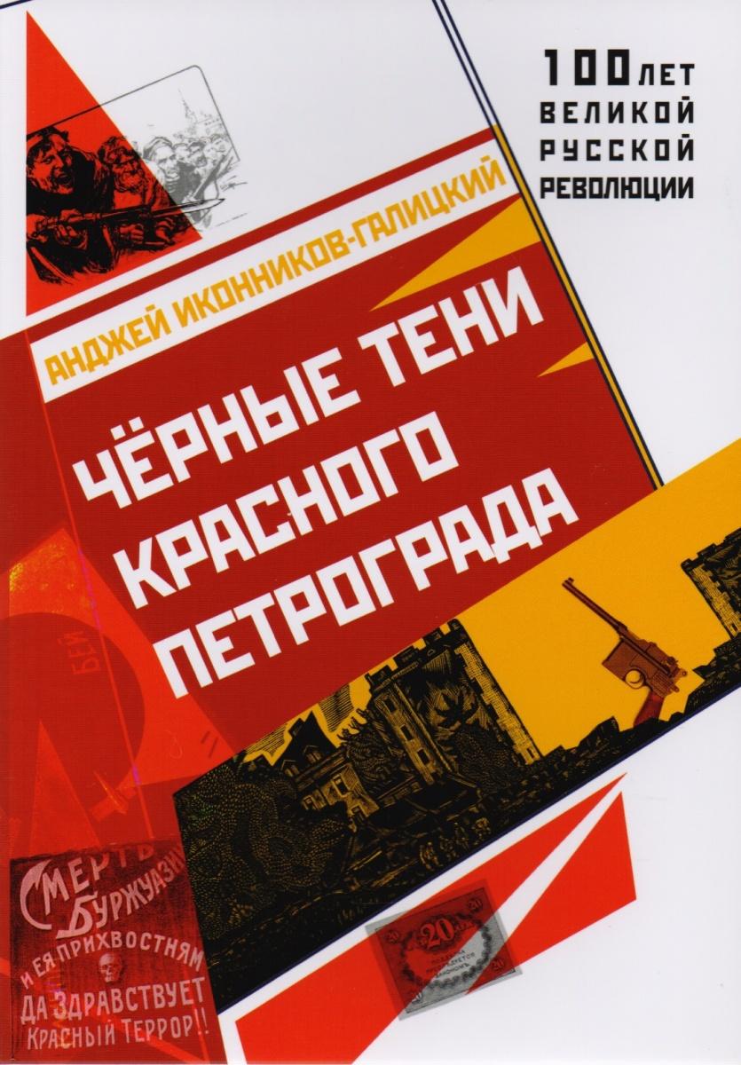Черные тени красного Петрограда