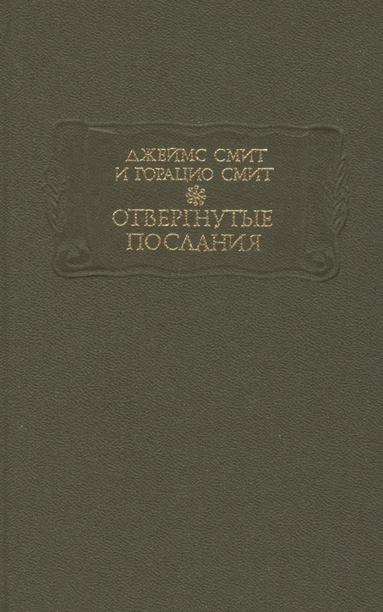 Смит Дж., Смит Г. Отвергнутые послания магические послания богинь 44 карты инструкция