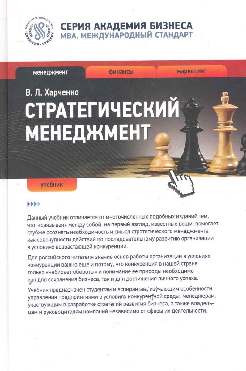 Харченко В. Стратегический менеджмент Учебник ISBN: 9785425700148 харченко в стратегический менеджмент учебник