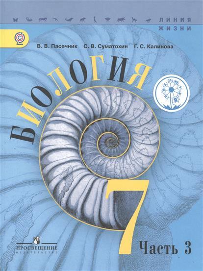 Биология. 7 класс. Учебник для общеобразовательных организаций. В трех частях. Часть 3. Учебник для детей с нарушением зрения