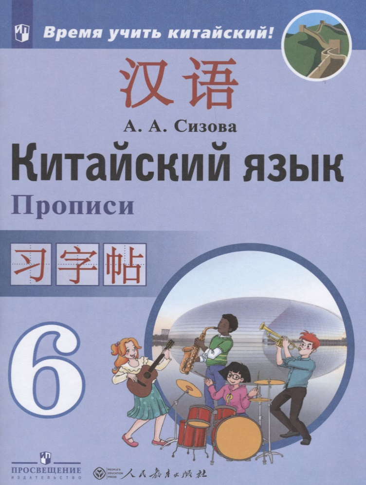 Китайский язык. Второй иностранный язык. Прописи. 6 класс