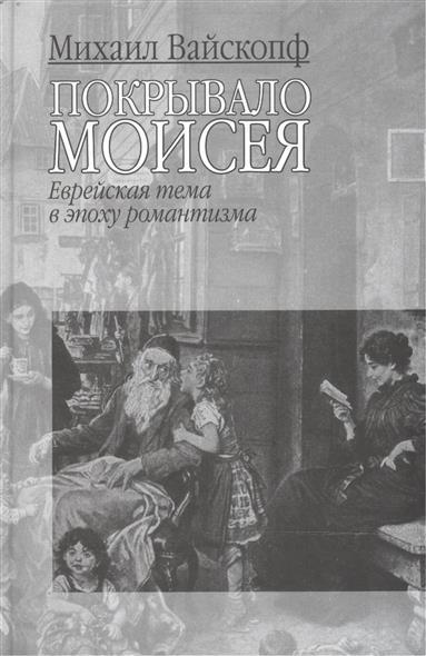 Покрывало Моисея Еврейск. тема в эпоху романтизма