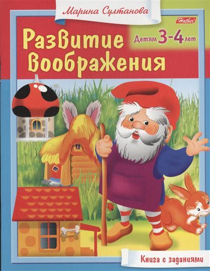 Развитие воображения. Детям 3-4 лет. Книга с заданиями