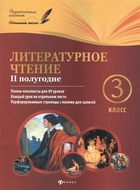 Литературное чтение. 3 класс. II полугодие. Планы-конспекты для 69 уроков. Каждый урок на отдельном листе. Перфорированные страницы с полями для записей
