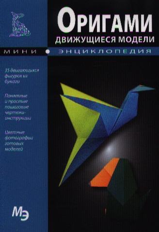 Оригами. Движущиеся модели. Мини-энциклопедия