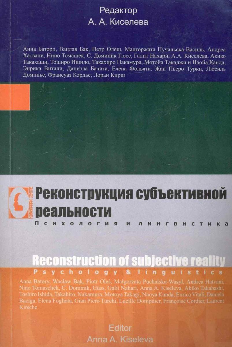 Реконструкция субъективной реальности Психология и лингвистика