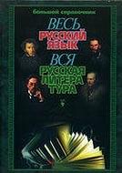 Весь русский язык Вся русская литература