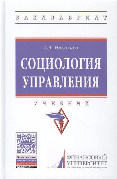 Николаев А. Социология управления. Учебник хоби жд росо где николаев