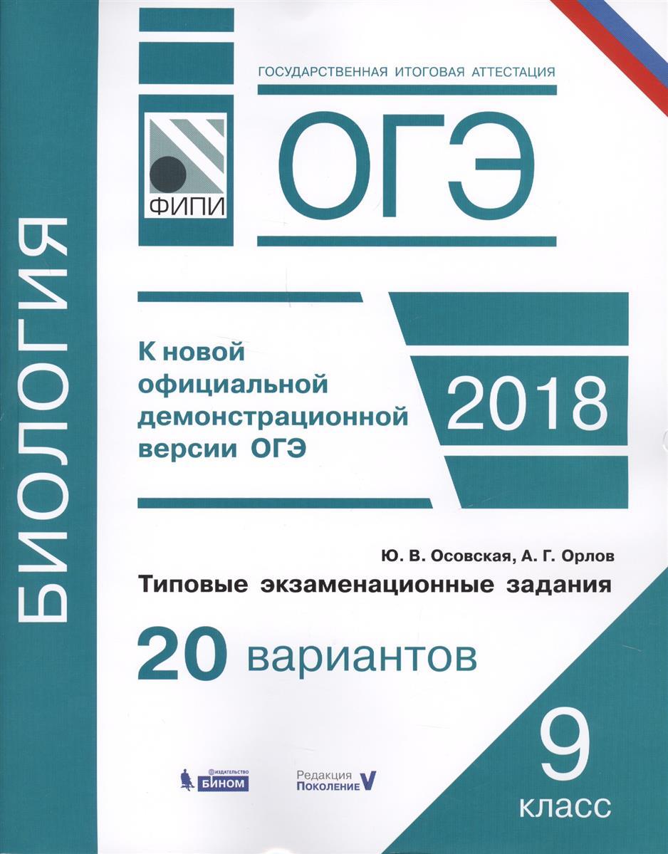 Осовская Ю., Орлов А. ОГЭ 2018. Биология. 9 класс. Типовые экзаменационные задания. 20 вариантов