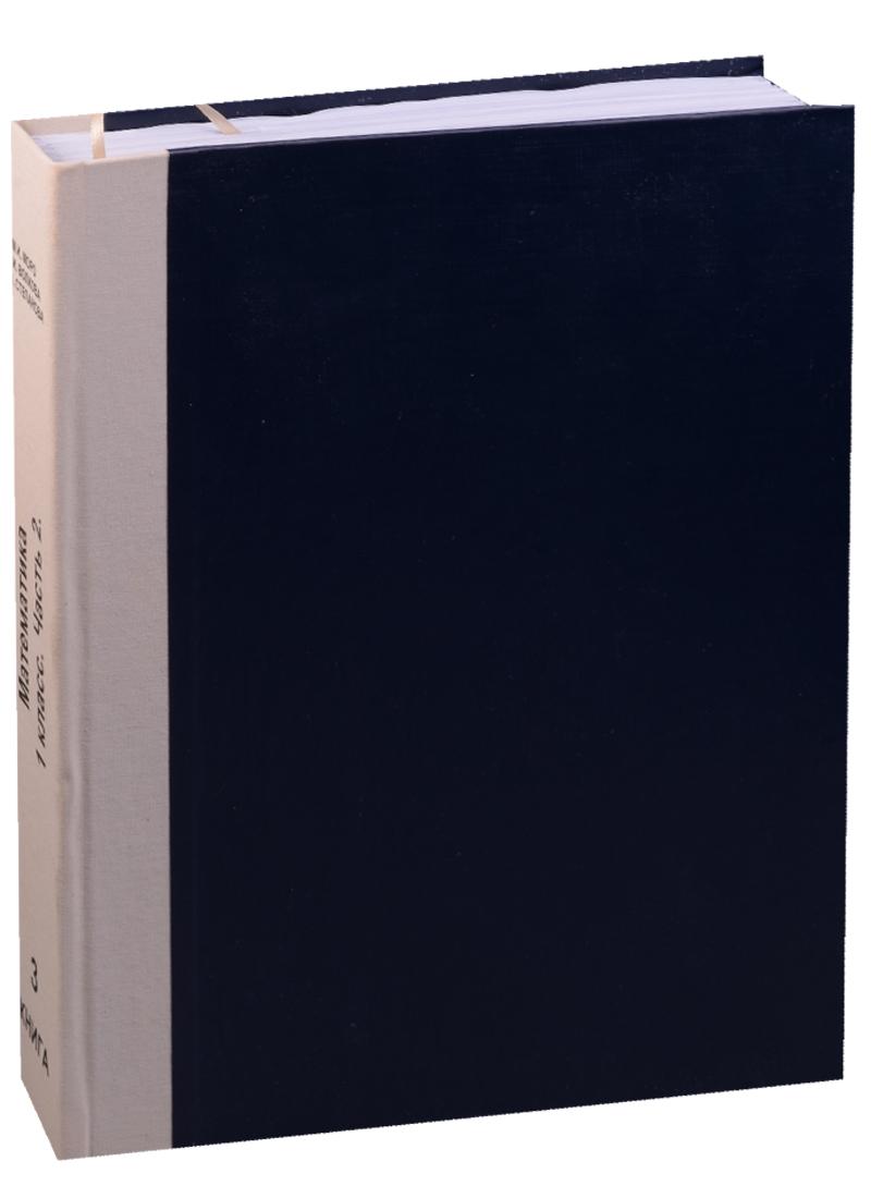 Математика. 1 класс. В 2-х частях (в 9 книгах). Часть 2 (в 4 книгах). Книга 4. Учебник для детей с ограничением зрения. Издание по Брайлю