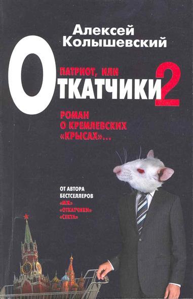 Патриот или Откатчики 2 Роман о кремлевских крысах
