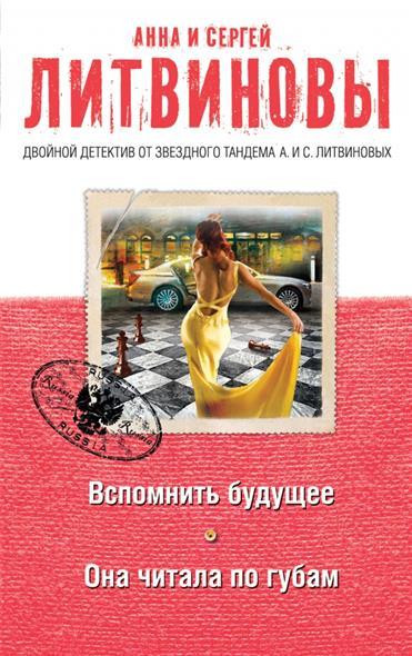 Литвинова А., Литвинов С. Вспомнить будущее. Она читала по губам литвинова а литвинов с золотой песок времени несвятое семейство