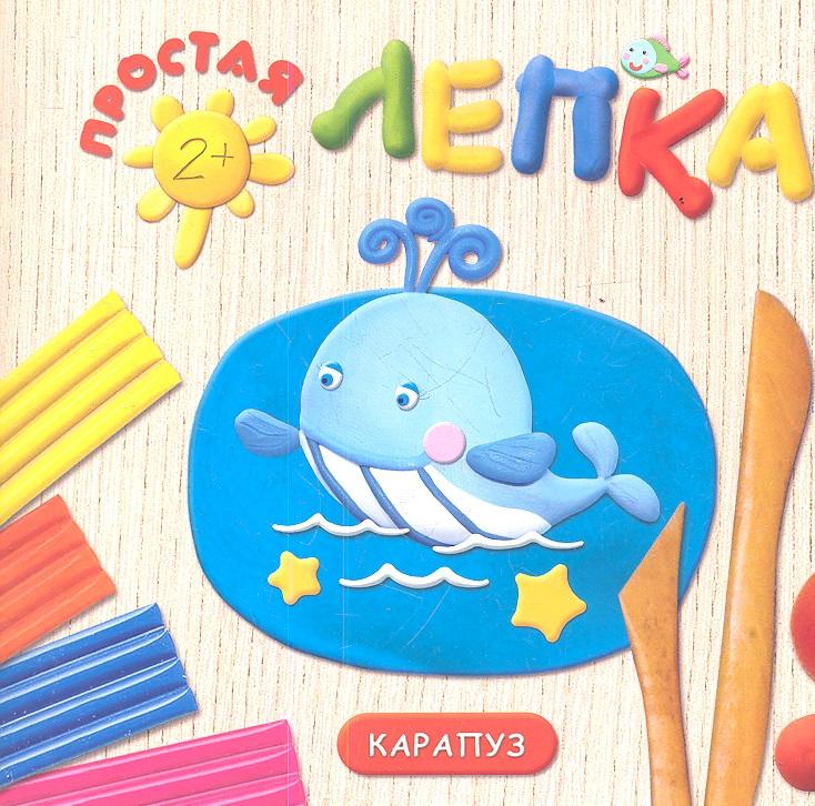 Московка О. Морские животные. Простая лепка о с московка простая лепка морские животные