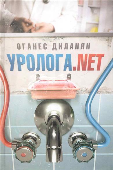Уролога.net