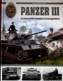 Panzer 3 Стальной символ блицкрига