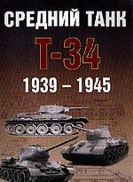 Средний танк Т-34 1939-1945