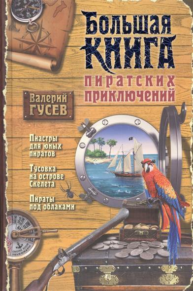 Большая книга пиратских приключений. Пиастры для юных пиратов. Тусовка на острове Скелета. Пираты под облаками