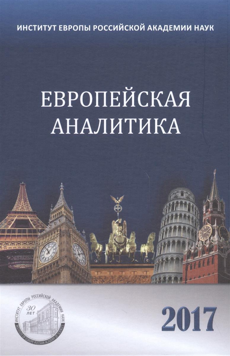 Гусев К. (отв. Ред.) Европейская аналитика 2017