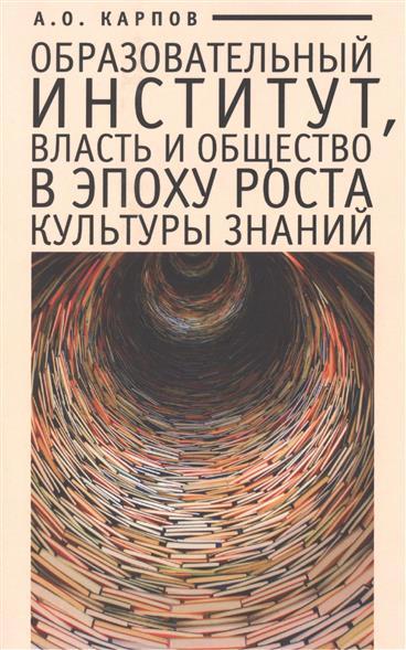 Образовательный институт, власть и общество в эпоху роста культуры знаний