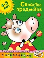 Самусенко О. (ред.) Свойства предметов 4-5 лет