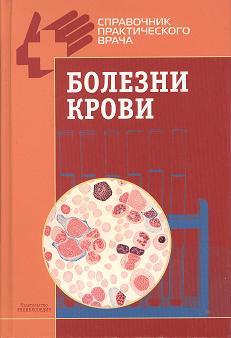 Смирнов А. Болезни крови