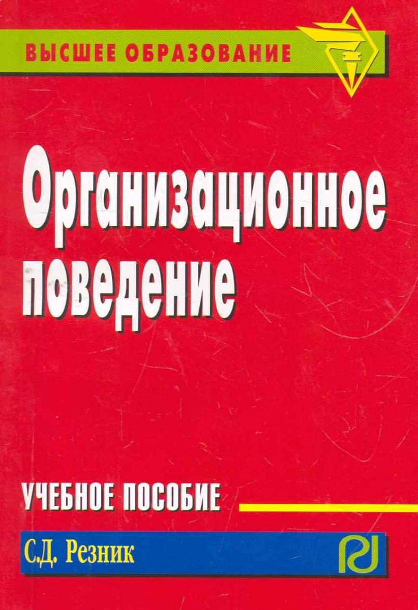 Резник С. Организационное поведение