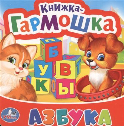 Хомякова К. (ред.) Азбука хомякова к ред колыбельные