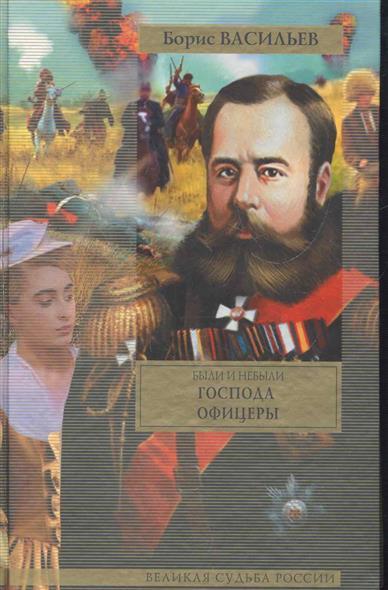 борис васильев были и небыли книга 2 господа офицеры Васильев Б. Были и небыли Кн.2 Господа офицеры