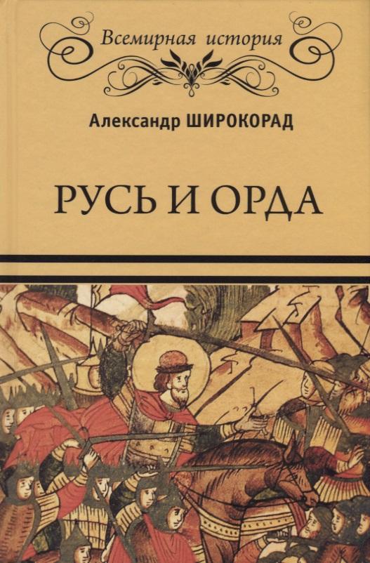 Широкорад А. Русь и Орда