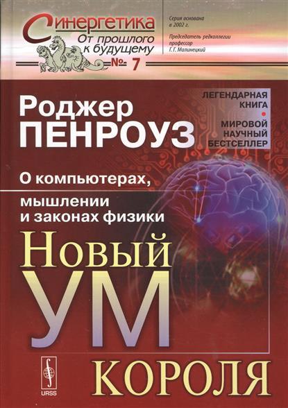 Пенроуз Р. Новый ум короля. О компьютерах, мышлении и законах физики. Выпуск 7 беседы о мышлении cd