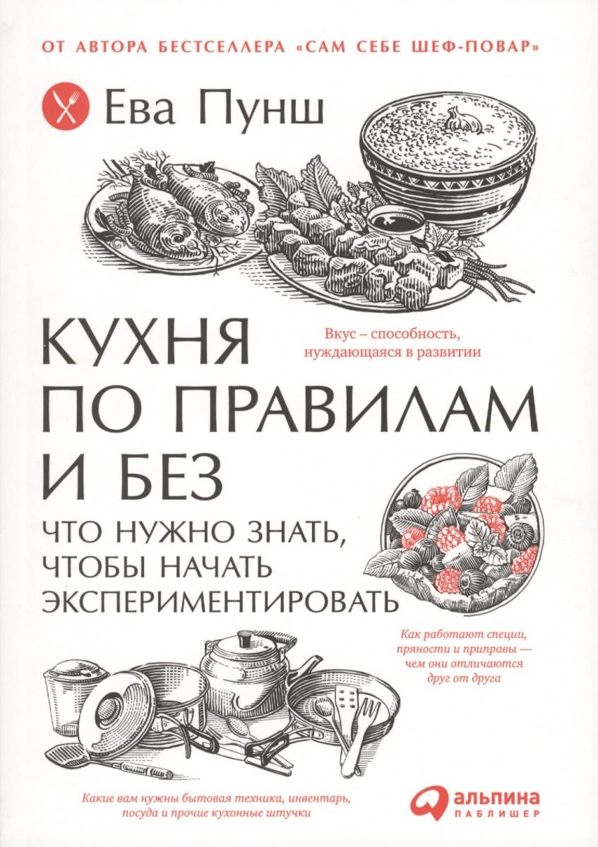 Кухня по правилам и без. Что нужно знать, чтобы начать экспериментировать