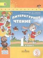 Литературное чтение. 1 класс. В 3 частях. Часть 1. Учебник для детей с нарушением зрения. Учебник для общеобразовательных организаций