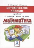 Математика. 3 класс. Методическое пособие к учебнику Б.П. Гейдмана, И.Э. Мишариной, Е.А. Зверевой