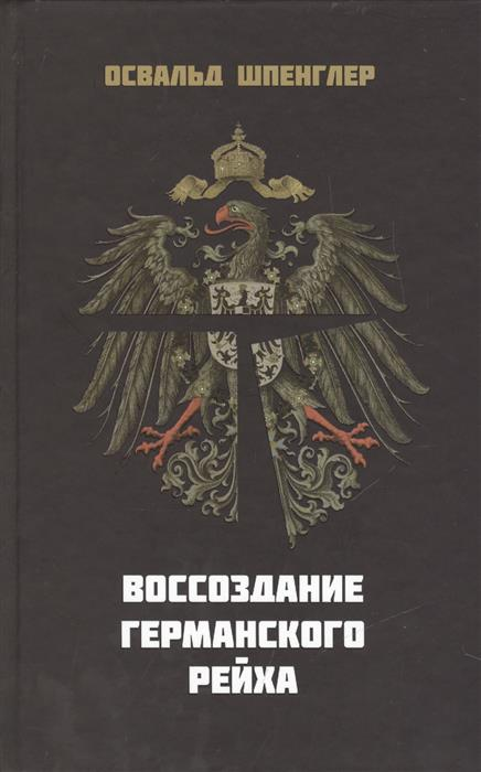 Шпенглер О. Воссоздание Германского Рейха / Neubau des Deutschen Reiches шпенглер о закат западного мира