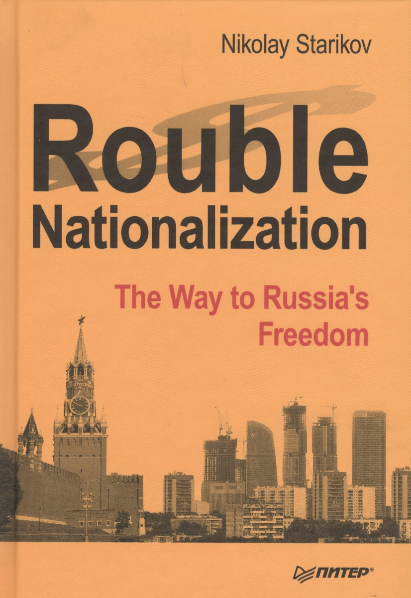 Starikov N. Rouble Nationalization. The Way to Russia`s Freedom sammy chua sammy chua s day trade your way to financial freedom