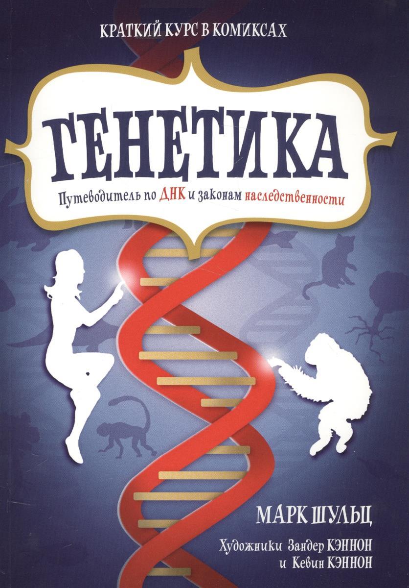 Шульц М. Генетика. Путеводитель по ДНК и законам наследственности. Краткий курс в комиксах