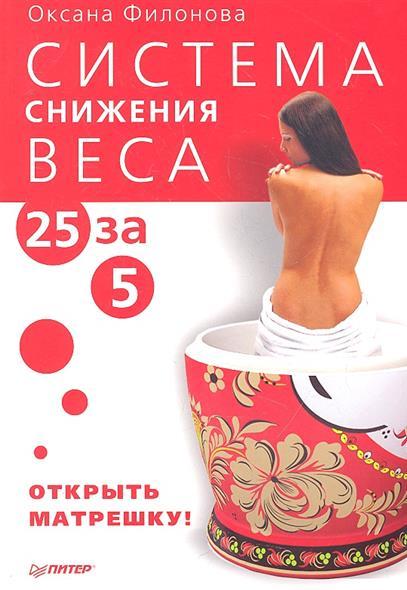 Филонова О. Система снижения веса 25 за 5 Открыть матрешку