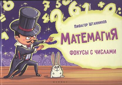 Штанников П. Матемагия. Фокусы с числами