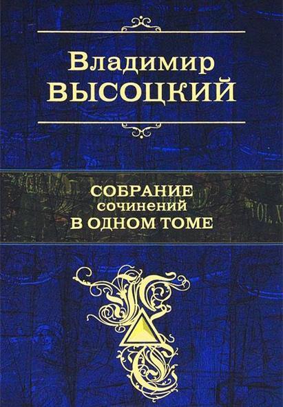 Высоцкий В. Высоцкий Собрание сочинений в одном томе книги эксмо мой высоцкий