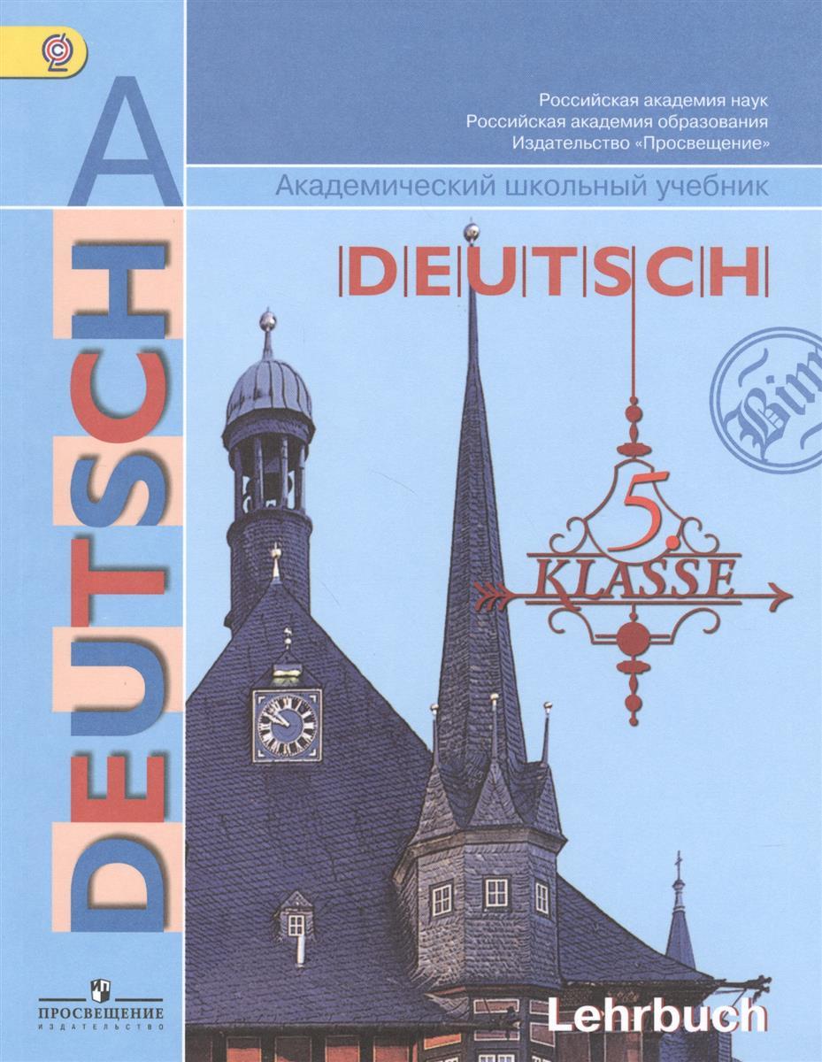 Бим И., Рыжова Л. DEUTSCH Немецкий язык. 5 класс. Учебник для общеобразовательных учреждений
