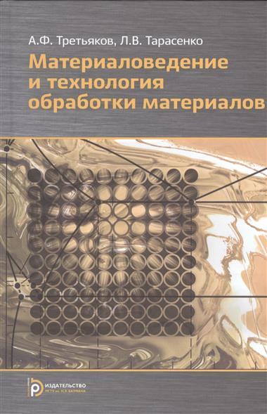 Материаловедение и технологии обработки материалов. Учебное пособие