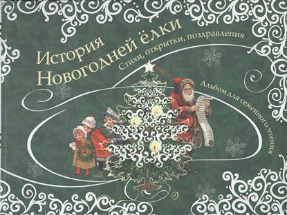Стадольникова Т. (сост.) История Новогодней елки. Стихи, открытки, поздравления