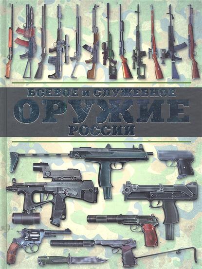 Шунков В. Боевое и служебное оружие России
