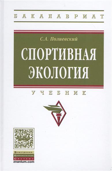 Полиевский С.: Спортивная экология. Учебник