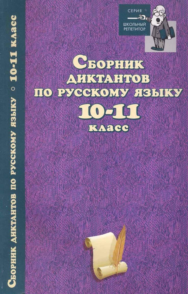 Родин И. (ред). Сборник диктантов по русскому языку 10-11 кл