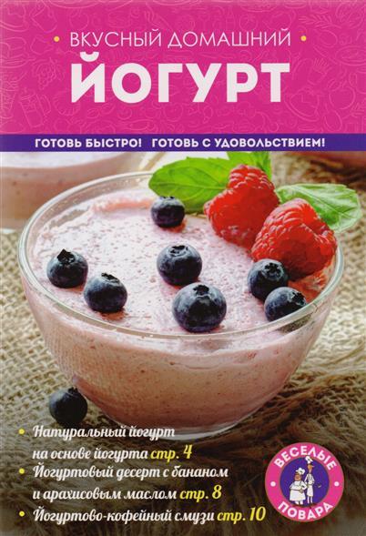 Братушева А. (ред.) Вкусный домашний йогурт